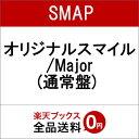 オリジナルスマイル/Major(通常盤) [ SMAP ]...