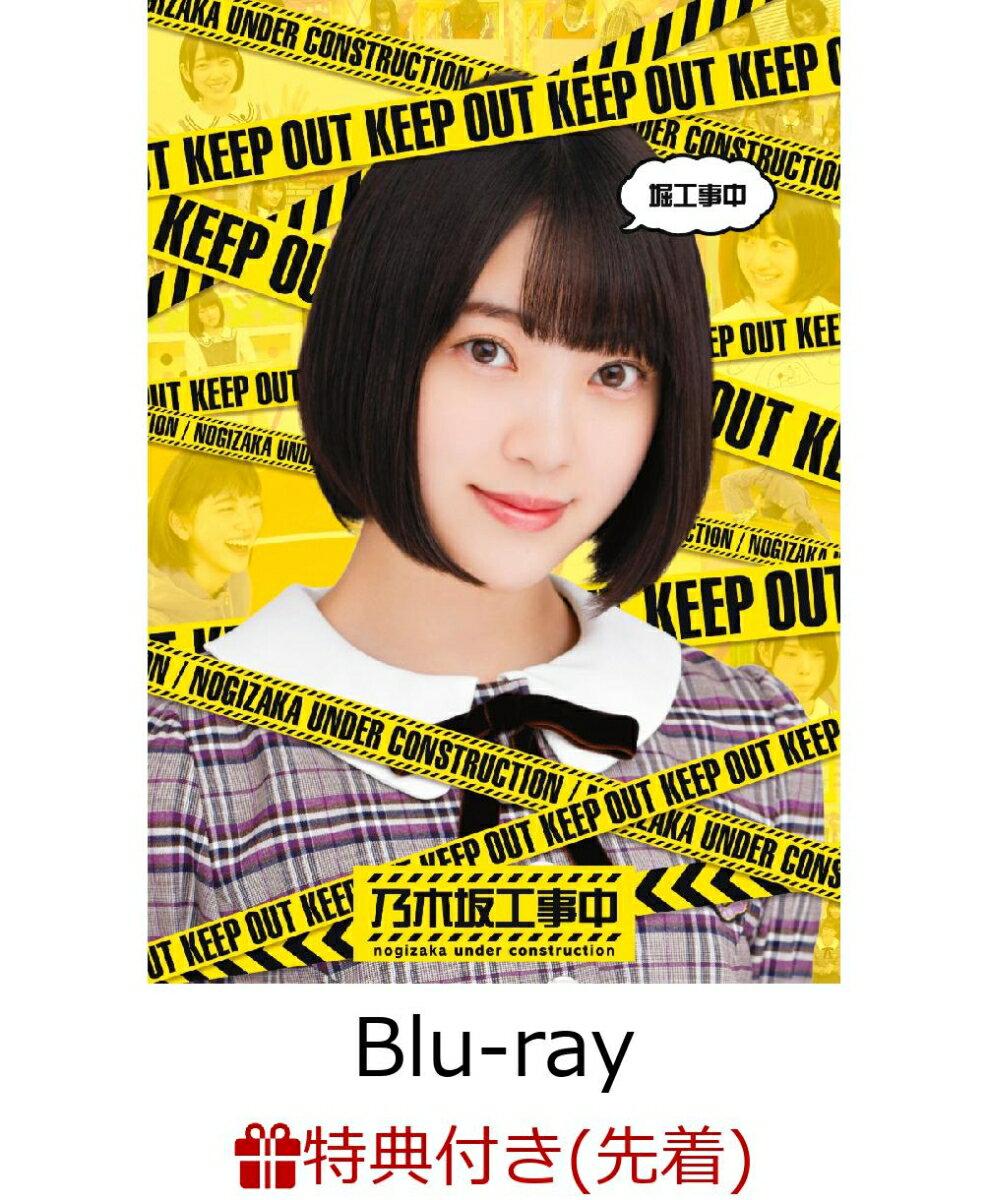 【先着特典】堀工事中 (オリジナルポストカード:各タイトル別絵柄)【Blu-ray】