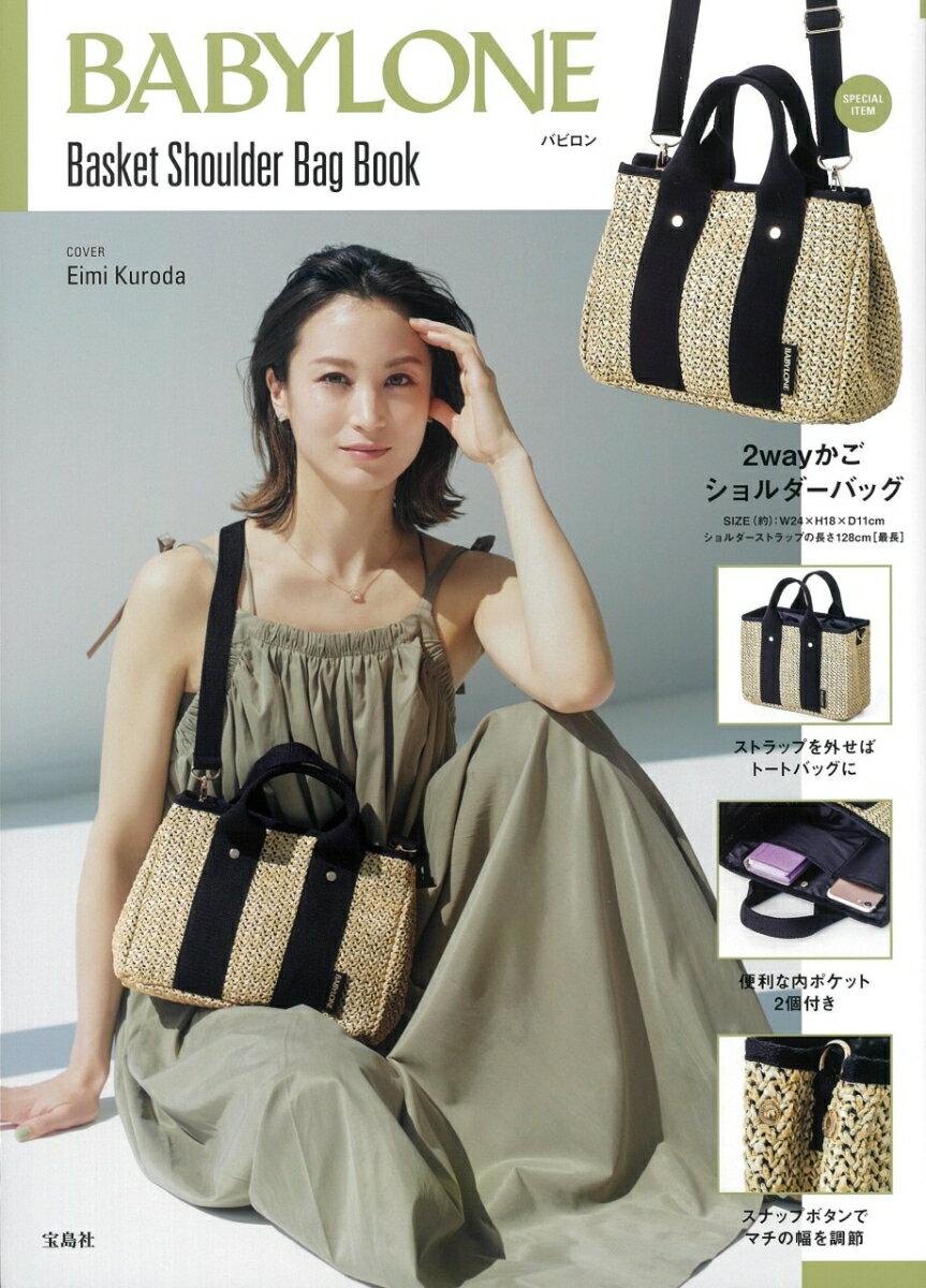 BABYLONE Basket Shoulder Bag Book画像