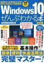 Windows10がぜんぶわかる本決定版 新機能から快適設定&お得で便利な活用法まで徹底解説 (洋泉社MOOK)