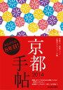 【送料無料】京都手帖(2014) [ 光村推古書院 ]