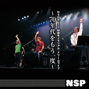 【楽天ブックスならいつでも送料無料】NSPデビュー40周年メモリアル・ドリームライブ〜70年代を...