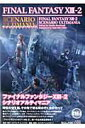 ファイナルファンタジー13-2シナリオアルティマニア PS3/Xbox360 (SE-mook) [ スタジオベントスタッフ ]