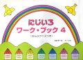 にじいろワーク・ブック(4)