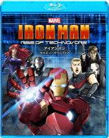 アイアンマン ライズ・オブ・テクノヴォア【Blu-ray】