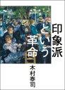 【送料無料】印象派という革命 [ 木村泰司 ]