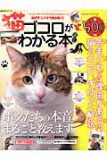 【楽天ブックスならいつでも送料無料】猫ゴコロがわかる本