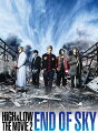 HiGH & LOW THE MOVIE 2〜END OF SKY〜【Blu-ray】