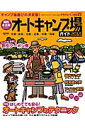 【楽天ブックスならいつでも送料無料】関西・名古屋から行く オートキャンプ場ガイド(2015)