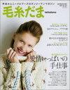 毛糸だま(no.167(2015 AUT)