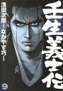 壬生義士伝 9 (ホーム社書籍扱コミックス) [ ながやす 巧 ]
