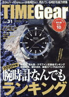TIME Gear(Vol.31)