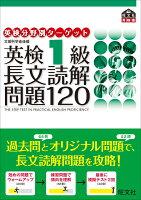 英検1級長文読解問題120