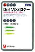 『Do!ソシオロジー改訂版 現代日本を社会学で診る』の画像