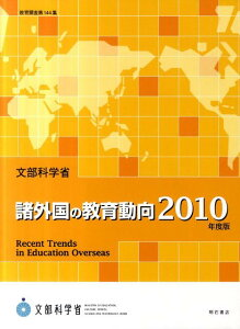 【送料無料】諸外国の教育動向(2010年度版)