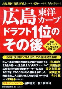 【送料無料】広島東洋カープドラフト1位のその後 [ 別冊宝島編集部 ]