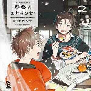 アニメソング, その他 BLCD 2 (CD)