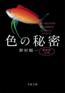 色の秘密 色彩学入門 [ 野村順一 ]