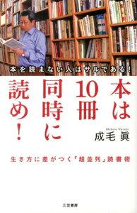 本は10冊同時に読め! [ 成毛眞 ]
