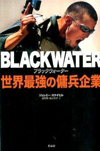 【楽天ブックスならいつでも送料無料】ブラックウォーター世界最強の傭兵企業 [ ジェレミー・ス...