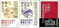 【バーゲン本】松本健一講演集 1〜3
