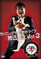 カンニング竹山単独ライブ「放送禁止Vol.3」