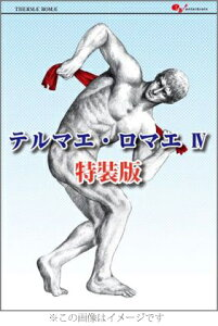 【送料無料】テルマエ・ロマエ(4) 【特装版】