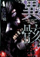 異骸ーTHE PLAY DEAD/ALIVE- 4