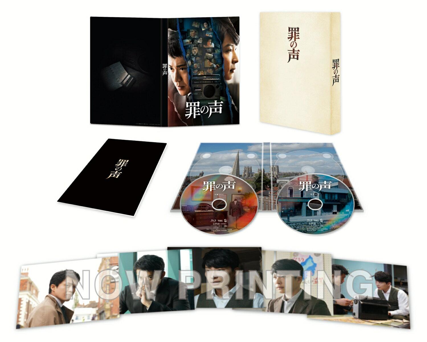 罪の声 豪華版【Blu-ray】画像