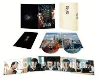 罪の声 豪華版【Blu-ray】