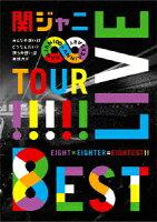 KANJANI∞ LIVE TOUR!! 8EST みんなの想いはどうなんだい?僕らの想いは無限大!!