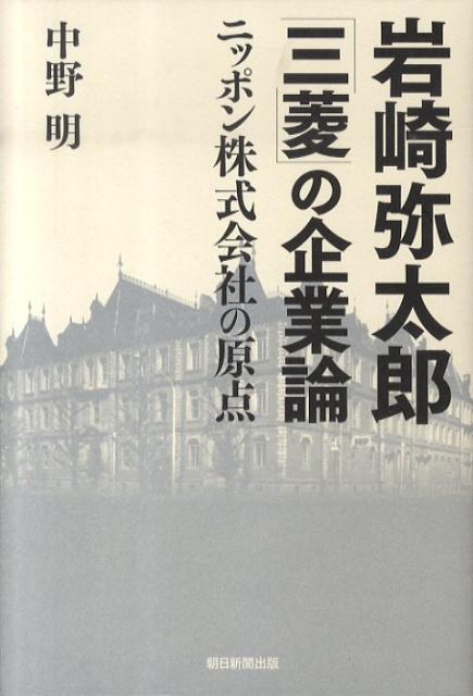 「岩崎弥太郎『三菱』の企業論」の表紙