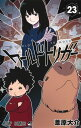 ワールドトリガー 23 (ジャンプコミックス) [ 葦原 大介 ]