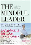 マインドフル・リーダー 世界のトップが実践する「影響力」が覚醒する習慣 [ マイケル・キャロル ]
