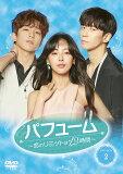 パフューム〜恋のリミットは12時間〜 DVD-BOX2 [ シン・ソンロク ]