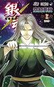 銀魂ーぎんたまー 73 (ジャンプコミックス) [ 空知 英...