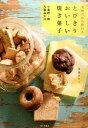 米粉だから作れるとびきりおいしい焼き菓子 [ 多森サクミ ]