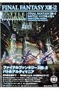 ファイナルファンタジー13-2バトルアルティマニア PS3/Xbox360 (SE-mook) [ スタジオベントスタッフ ]