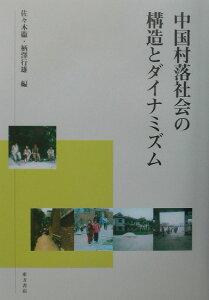 【送料無料】中国村落社会の構造とダイナミズム
