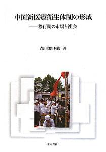 【送料無料】中国新医療衛生体制の形成