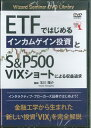 DVD>ETFではじめるインカムゲイン投資とS&P500 VIXショートによる収 [Wizard Seminar DVD Library] (<DVD>) [ 玉川陽介 ]