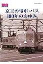 【楽天ブックスならいつでも送料無料】京王の電車・バス100年のあゆみ