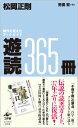 遊読365冊 [ 松岡 正剛 ]