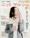 【楽天ブックスならいつでも送料無料】ニットマルシェ(vol.20)
