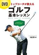 DVDトップコーチが教えるゴルフ基本レッスン