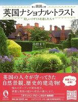 【バーゲン本】図説 英国ナショナル・トラスト 美しいイギリスを遺した人々