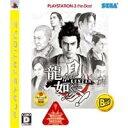 龍が如く見参! PlayStation3 The BEST