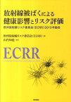 放射線被ばくによる健康影響とリスク評価 欧州放射線リスク委員会(ECRR)2010年勧告 [ 欧州放射線リスク委員会 ]