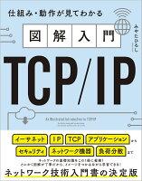 図解入門TCP/IP