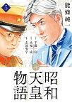 昭和天皇物語(5) (ビッグ コミックス) [ 能條 純一 ]
